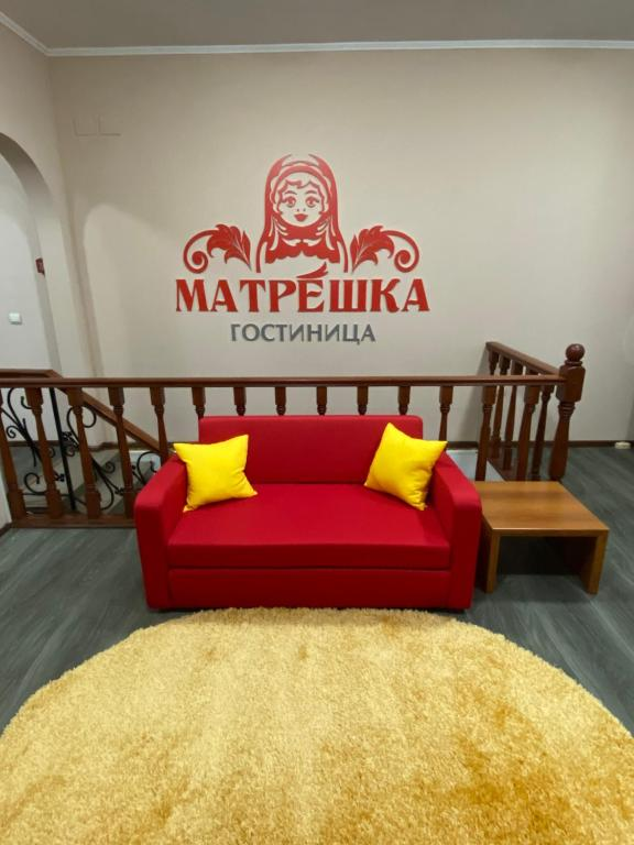 Гостиница Матрешка, Серпухов