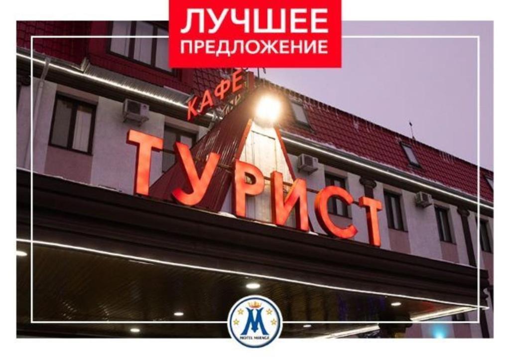 Отель Турист, Саратов
