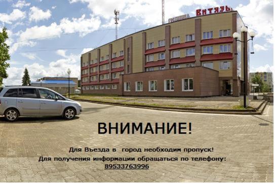 Отель Витязь, Ивангород