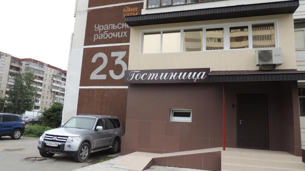 Мини-отель Алекса, Екатеринбург