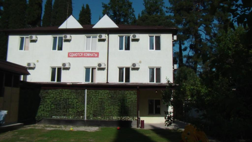 Гостевой дом Радуга, Новый Афон, Абхазия