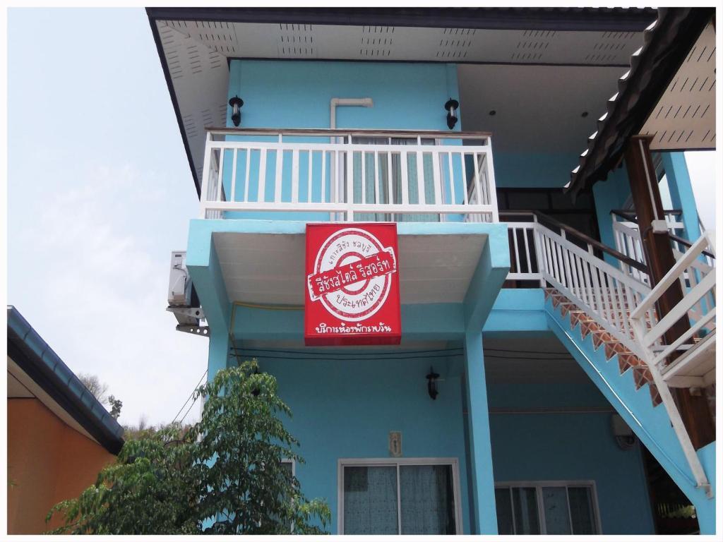 Гостевой дом Sichangstyle Resort, Ко Сичанг