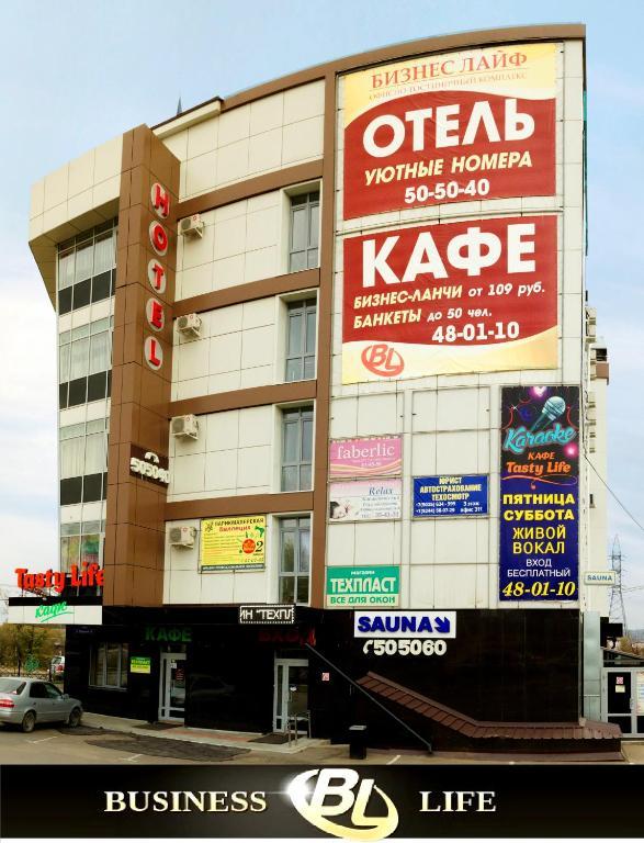 Отель Бизнес Лайф, Улан-Удэ