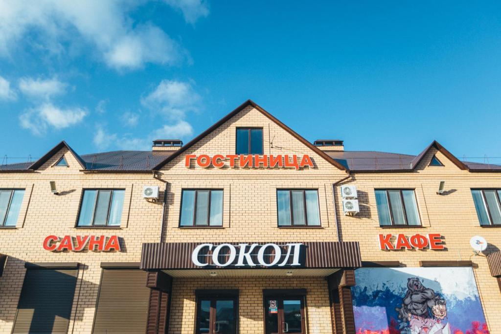 Отель Сокол, Сорочинск