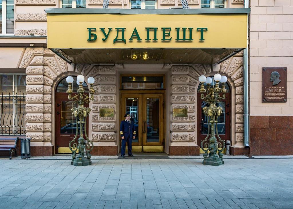 Отель Будапешт, Москва
