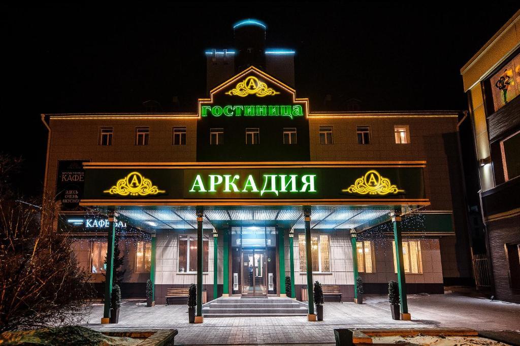 Отель Аркадия, Чита