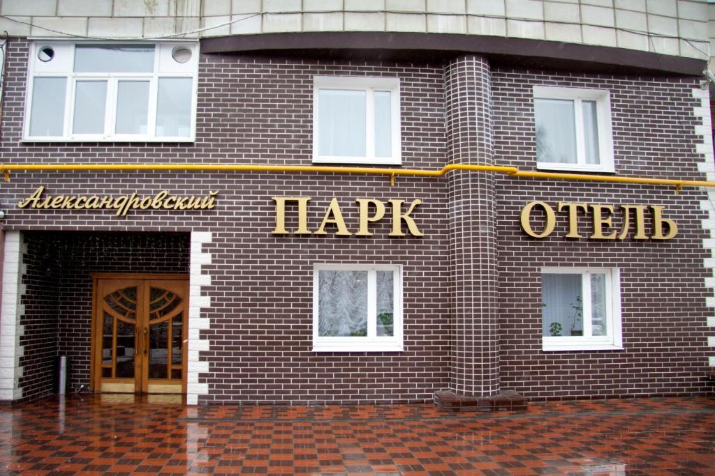 Отель Александровский Парк-Отель, Екатеринбург