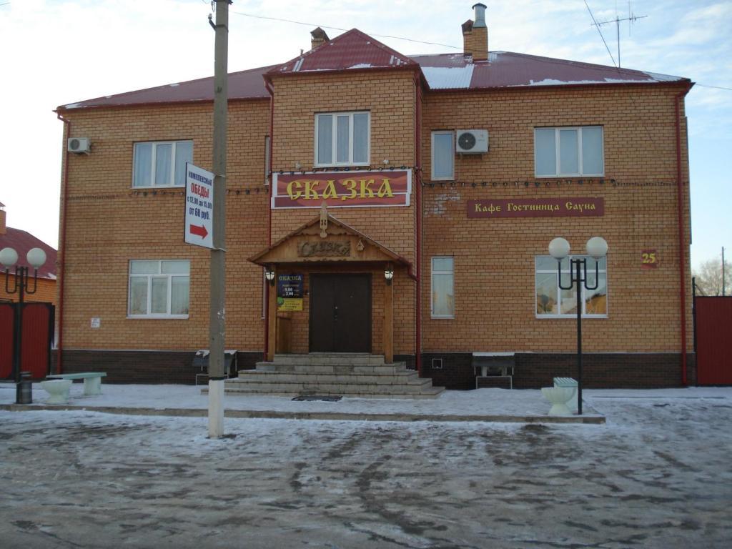 Гостиница Сказка, Сорочинск