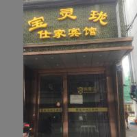Bao Ling Long Shi Jia Hotel