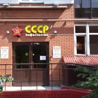 Хостел USSR